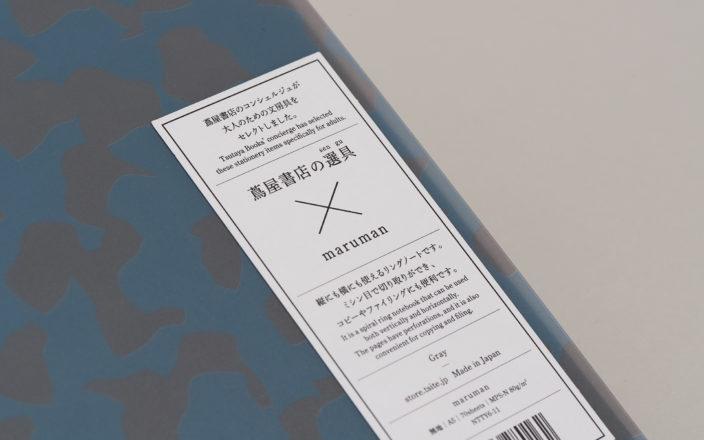 Tsutaya Books Sengu