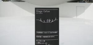 CoFuFun4枚目サムネイル