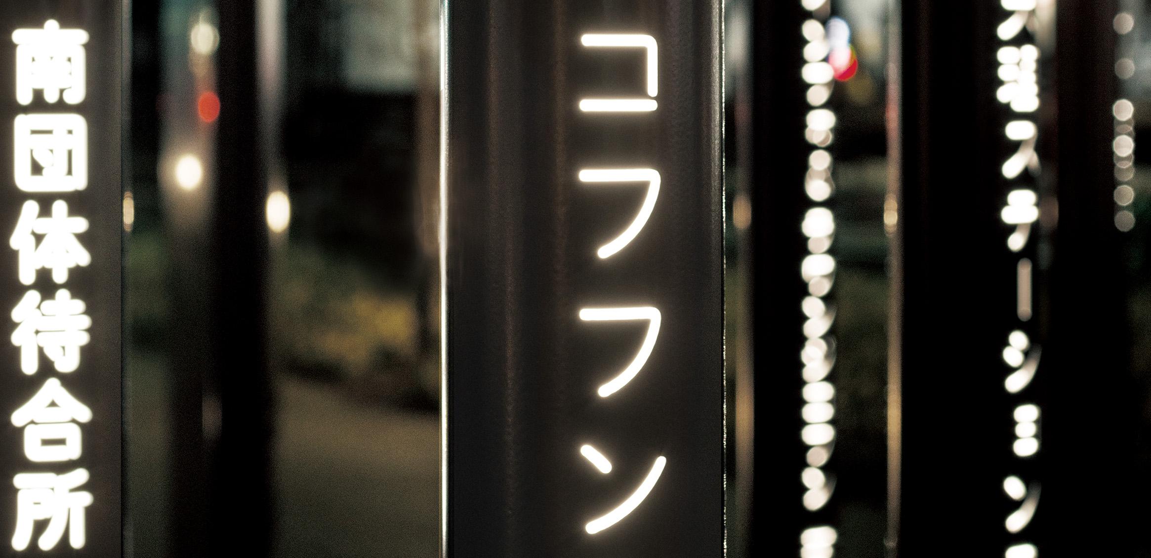 CoFuFun7枚目