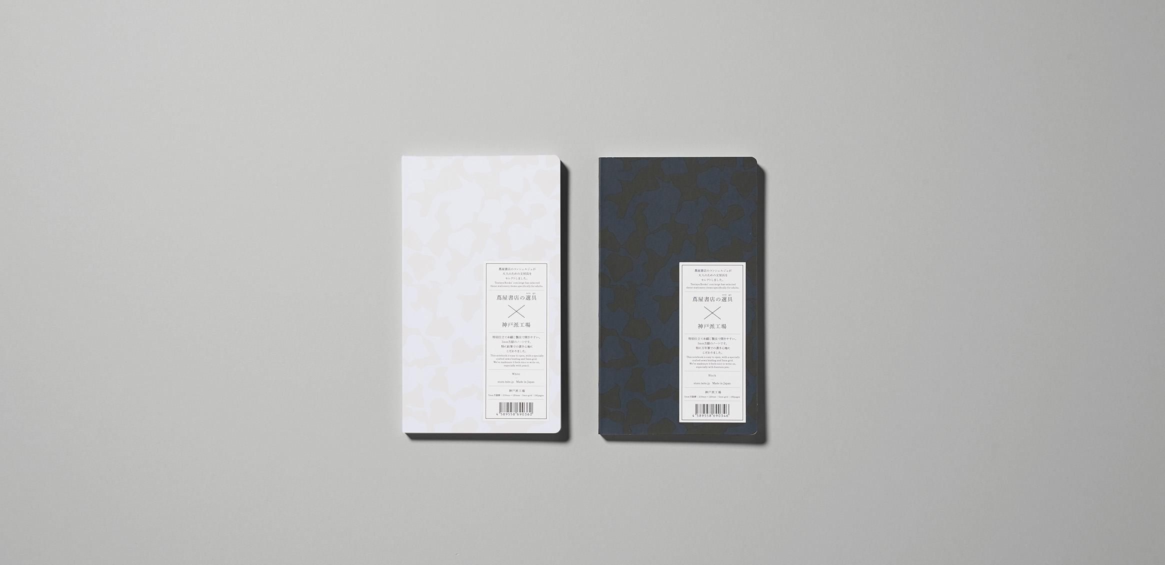 Tsutaya Books Sengu2枚目