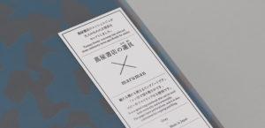 Tsutaya Books Sengu5枚目サムネイル