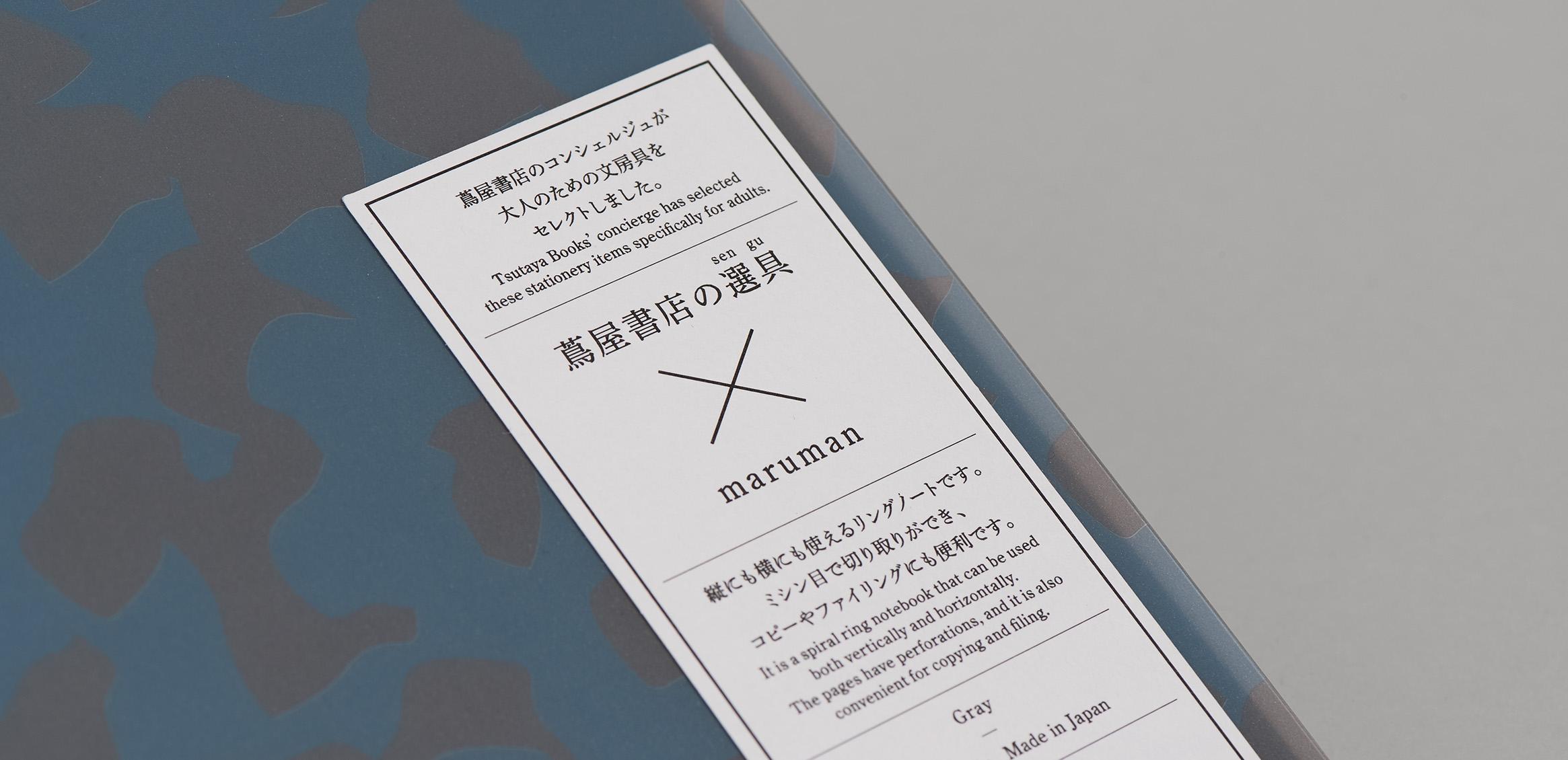 Tsutaya Books Sengu5枚目