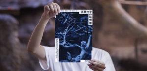 真夏の夜の動物園 20170枚目サムネイル