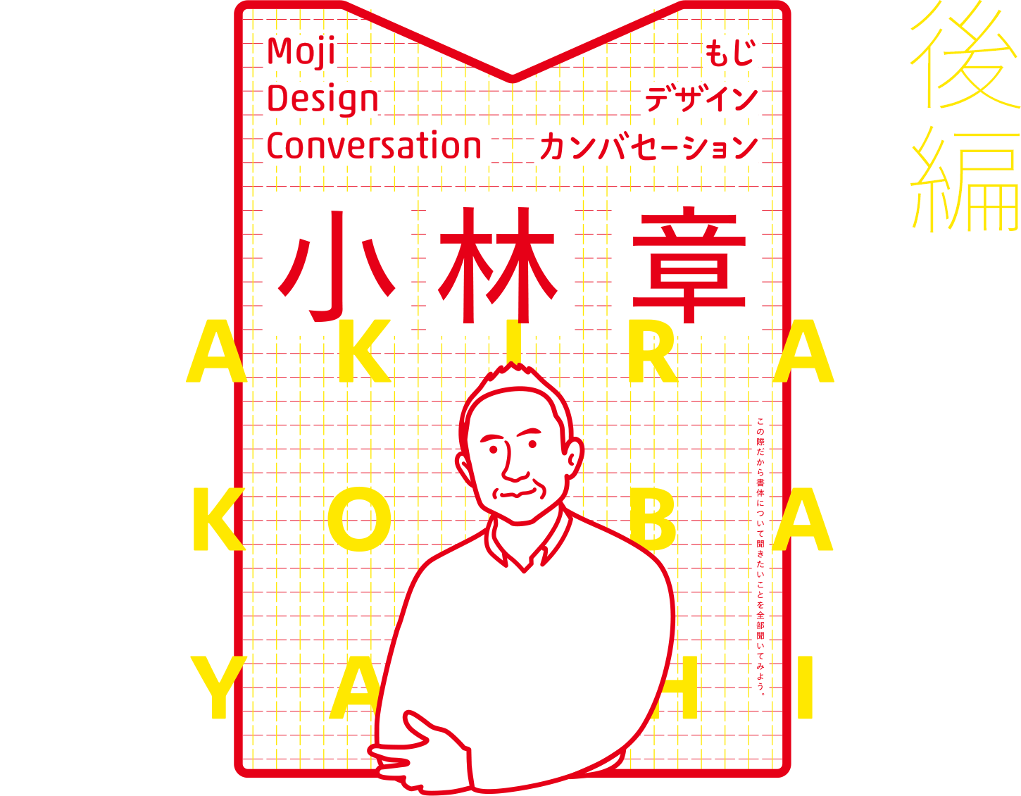 "Akira Kobayashi ""Moji Design Conversation"" Talk Event Vol. 2—Creating a Brand Voice"