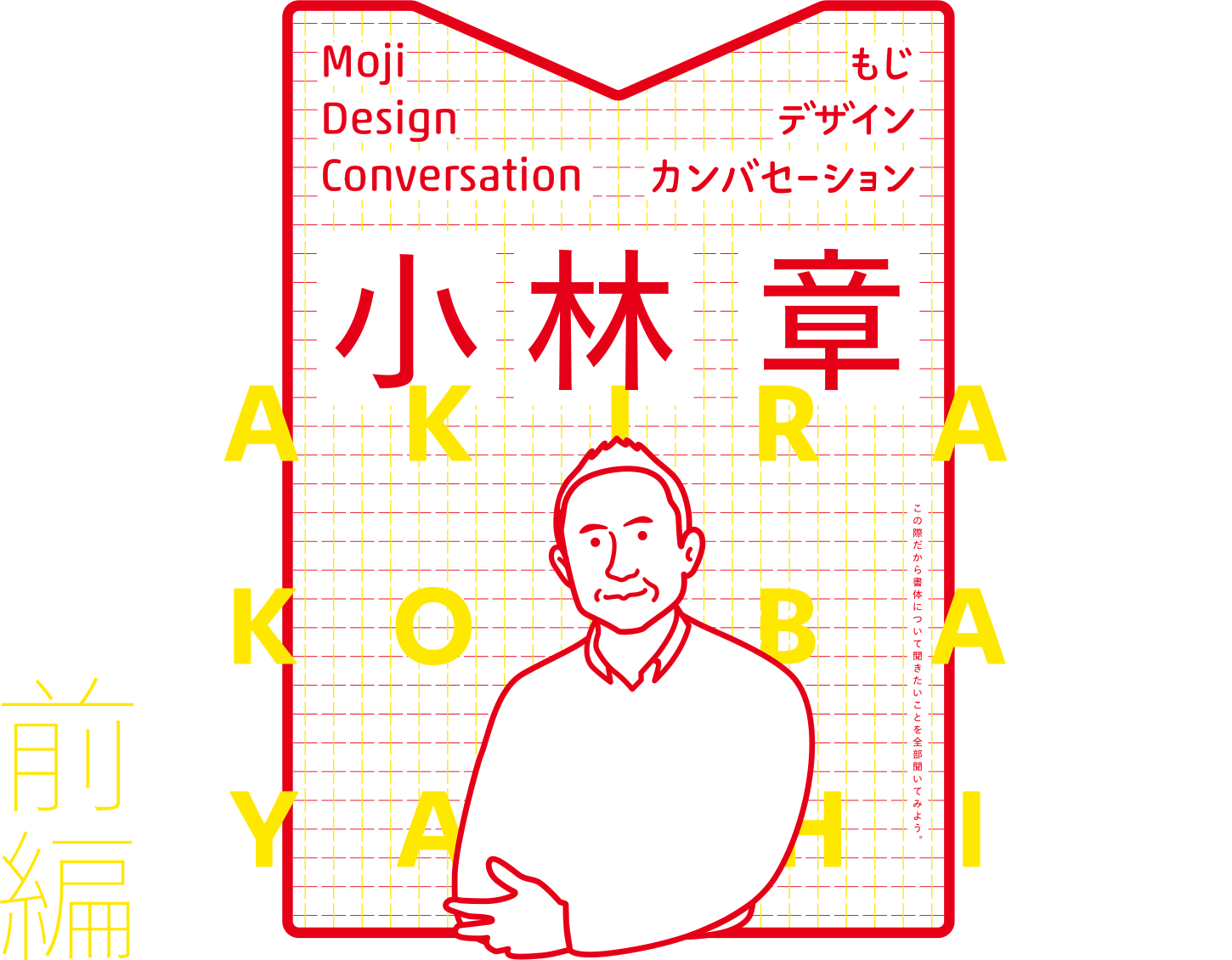 "Akira Kobayashi ""Moji Design Conversation""  Talk Event Vol. 1—Creating a Brand Voice"