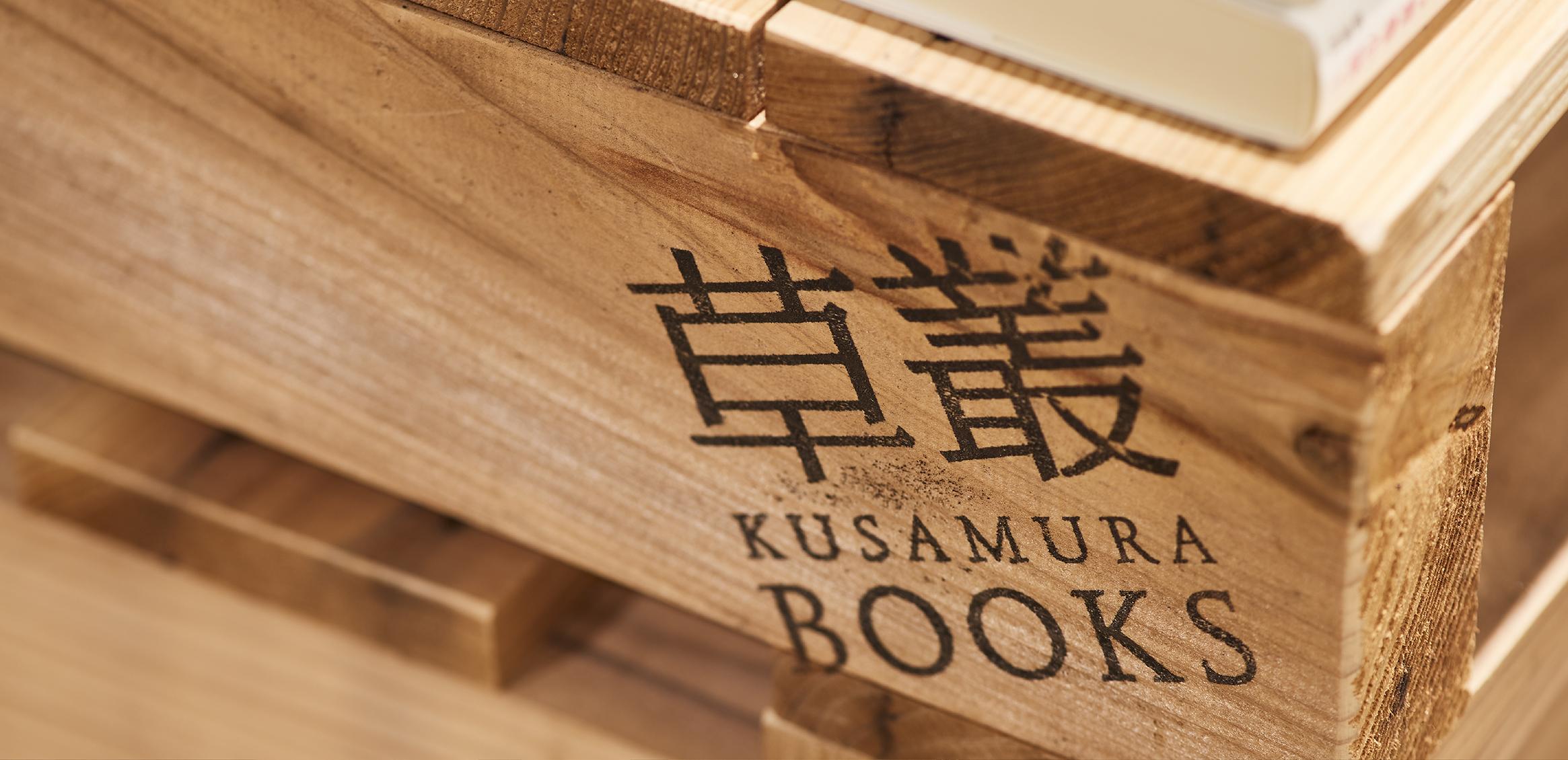 Kusamura Books VI2枚目