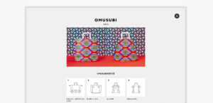 Isetan Mitsukoshi Holdings Christmas 2017 Campaign Website1枚目サムネイル