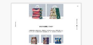 三越伊势丹集团 圣诞节促销活动 2017 Web4枚目サムネイル