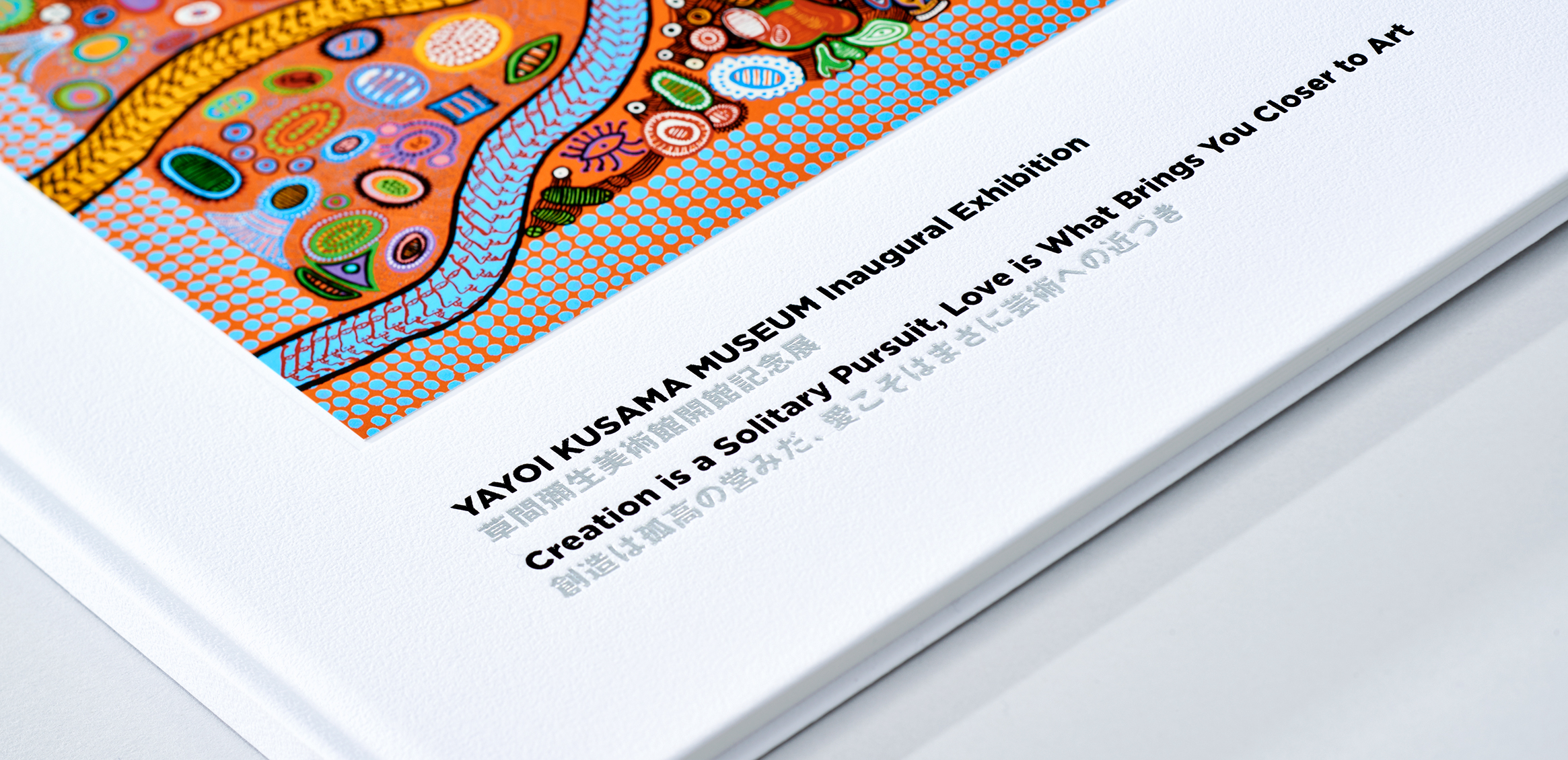 Yayoi Kusama Museum Inaugural Exhibition Commemorative Catalog3枚目