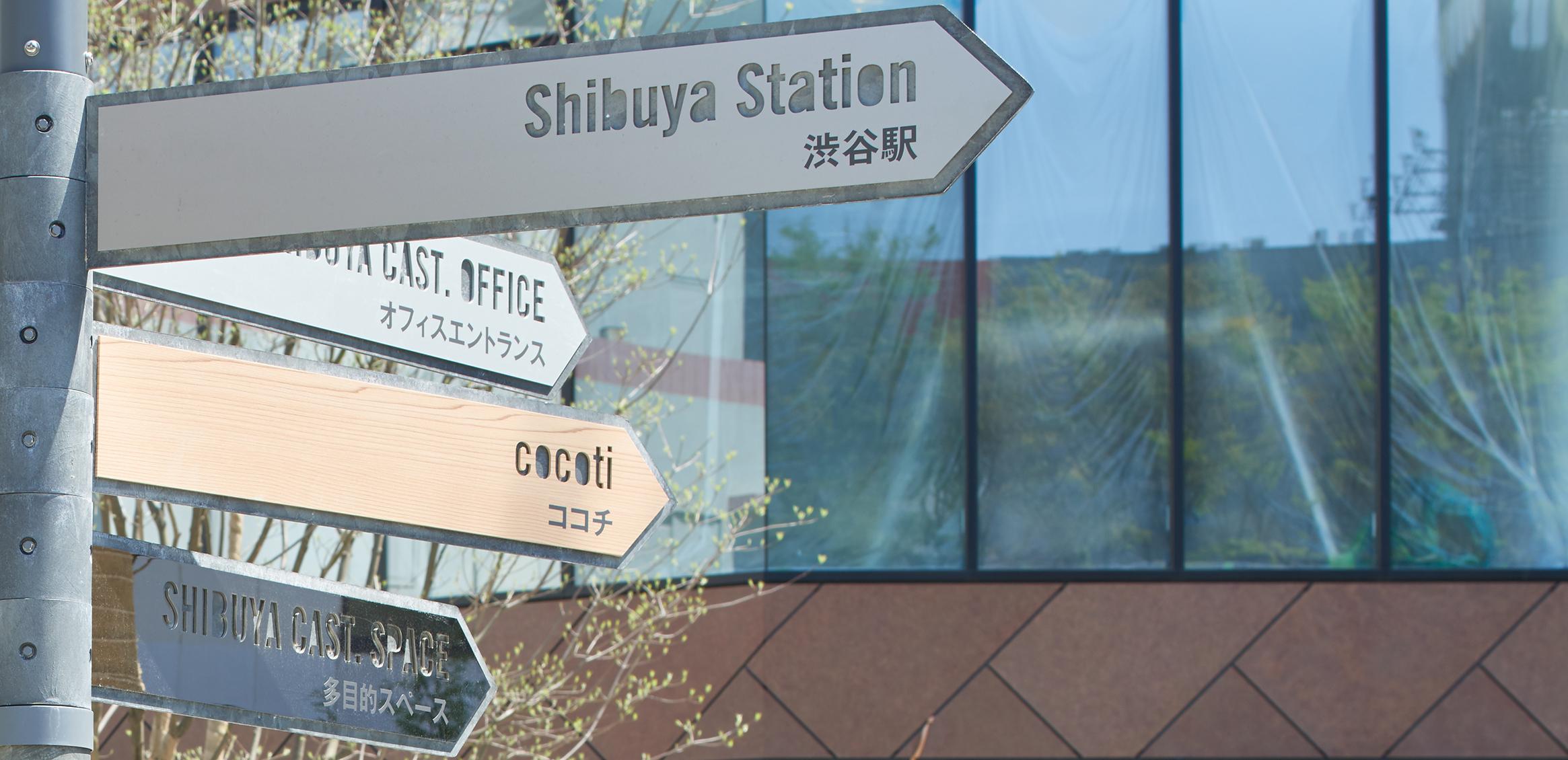 SHIBUYA CAST サイン計画4枚目