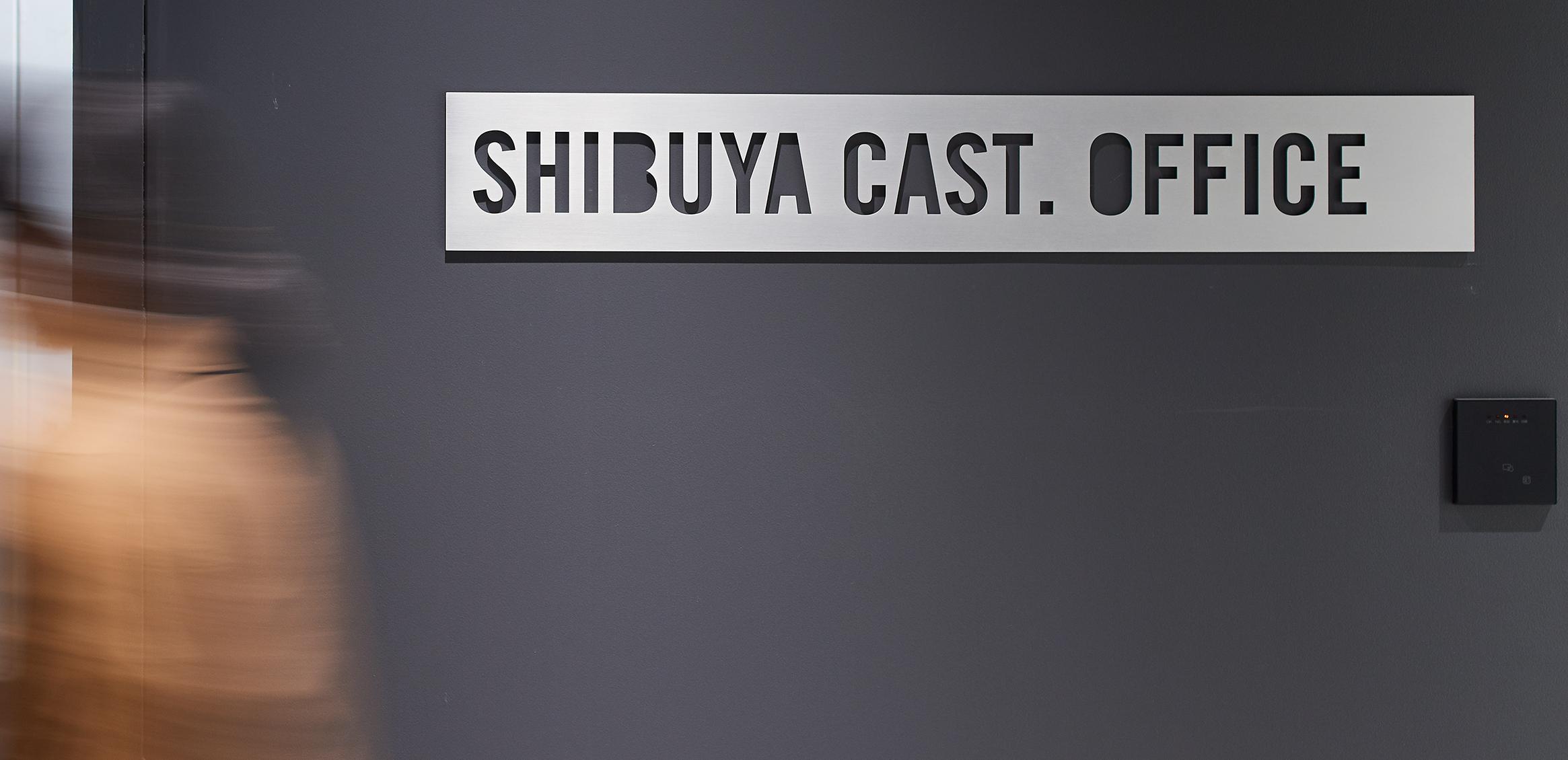 SHIBUYA CAST サイン計画8枚目