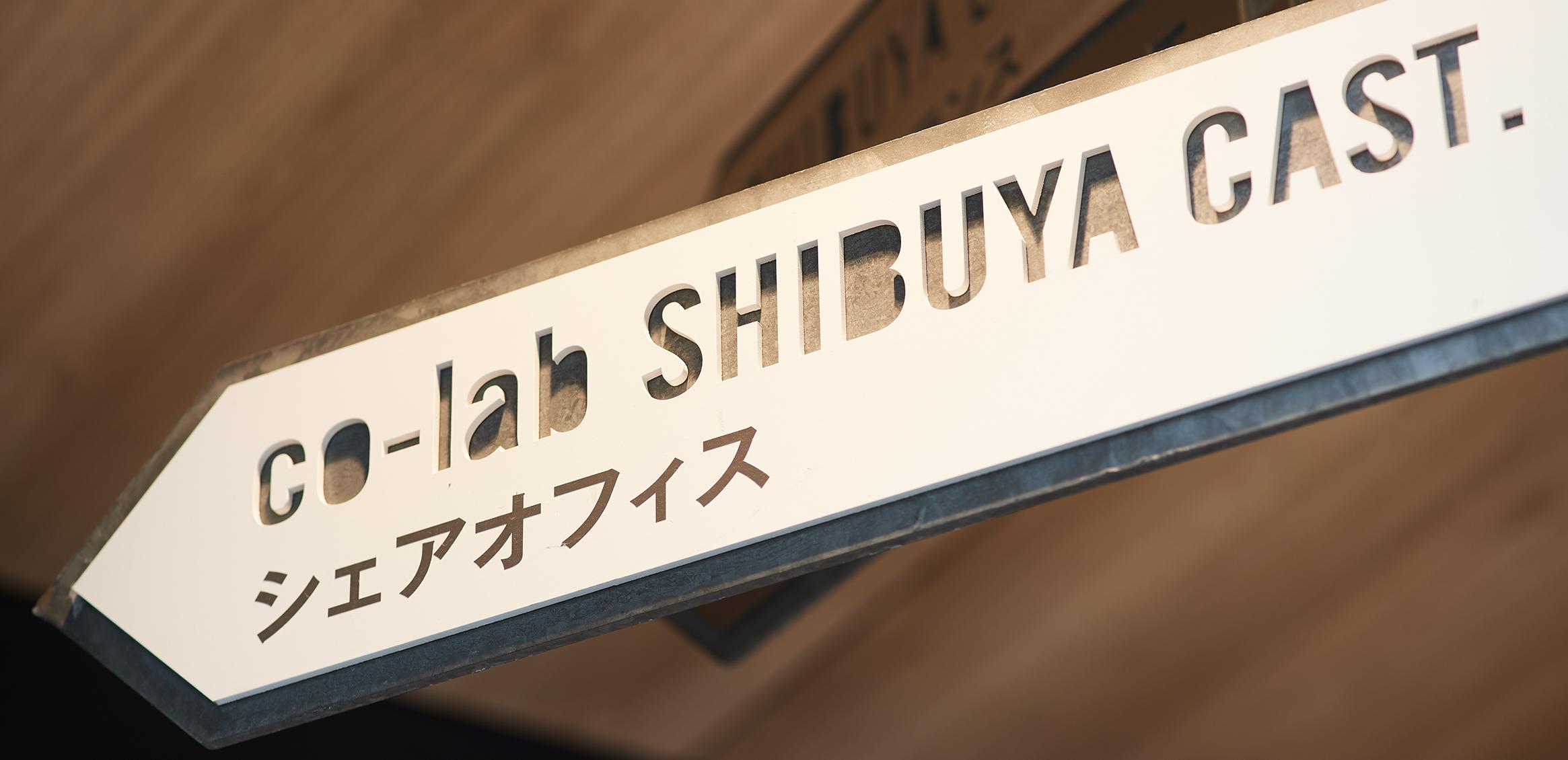 SHIBUYA CAST サイン計画7枚目