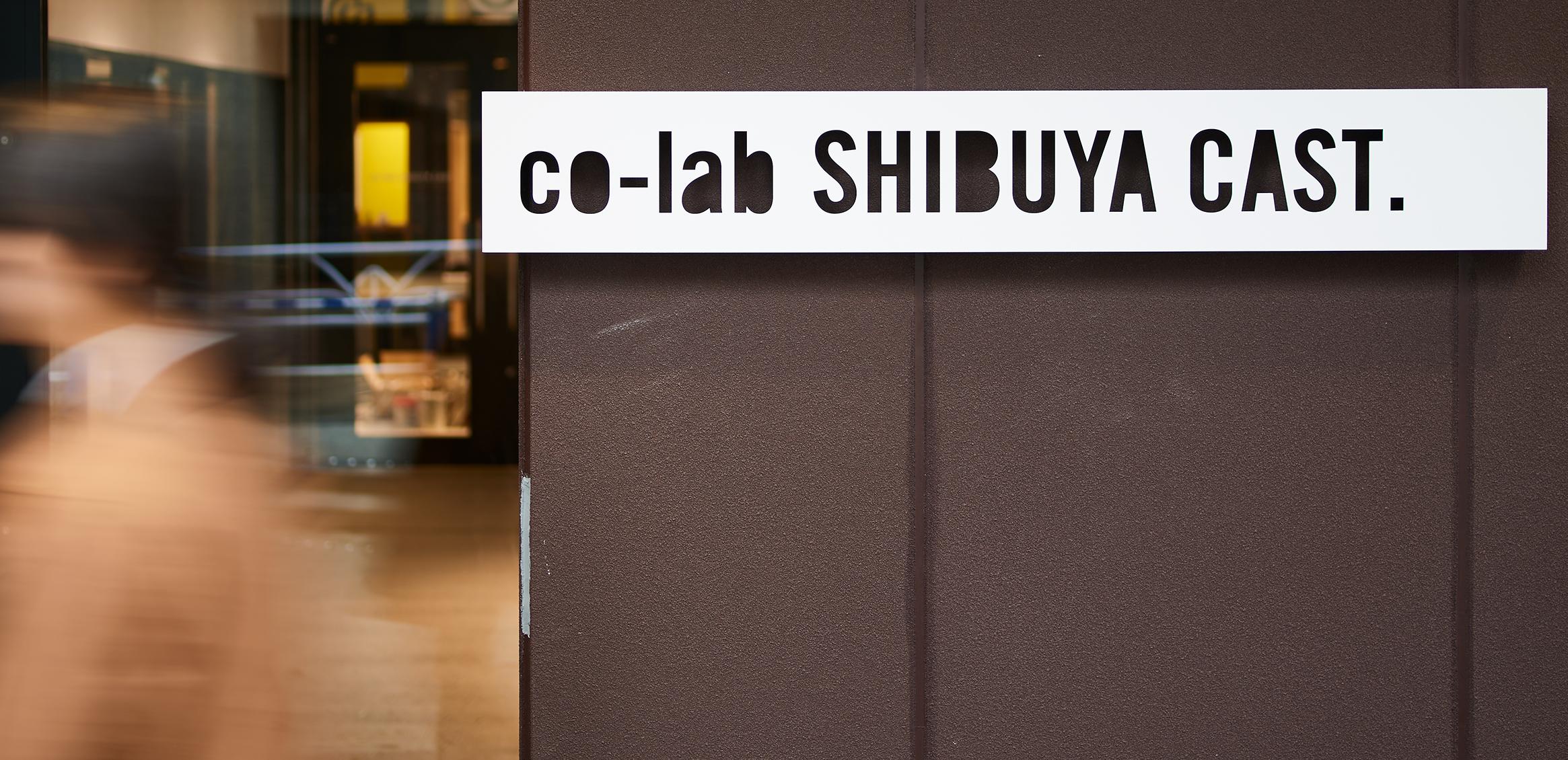 SHIBUYA CAST サイン計画10枚目