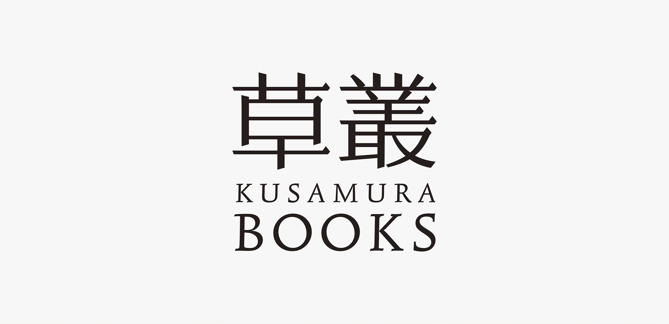 Kusamura Books VI0枚目