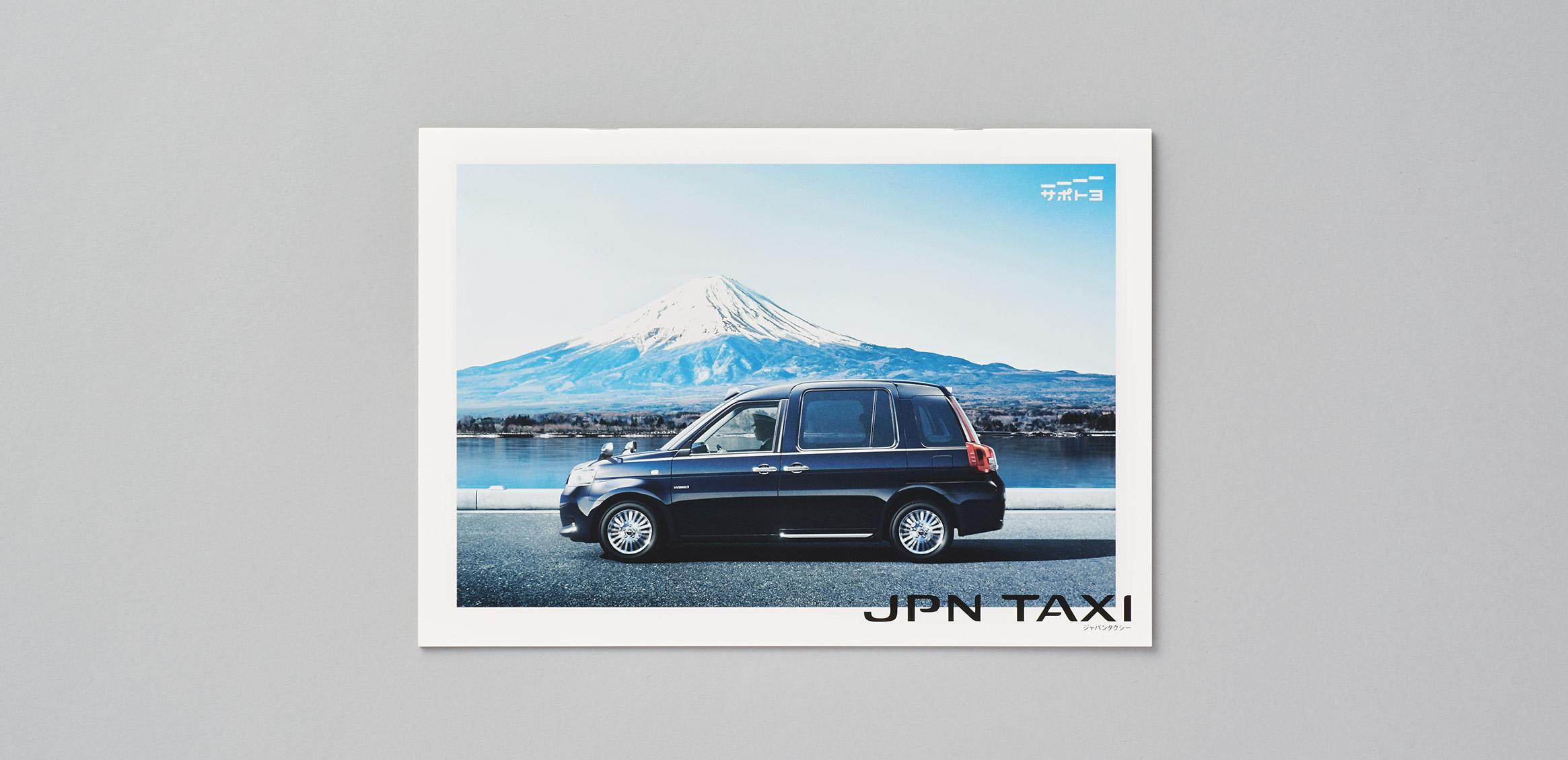 JPN TAXI カタログ0枚目