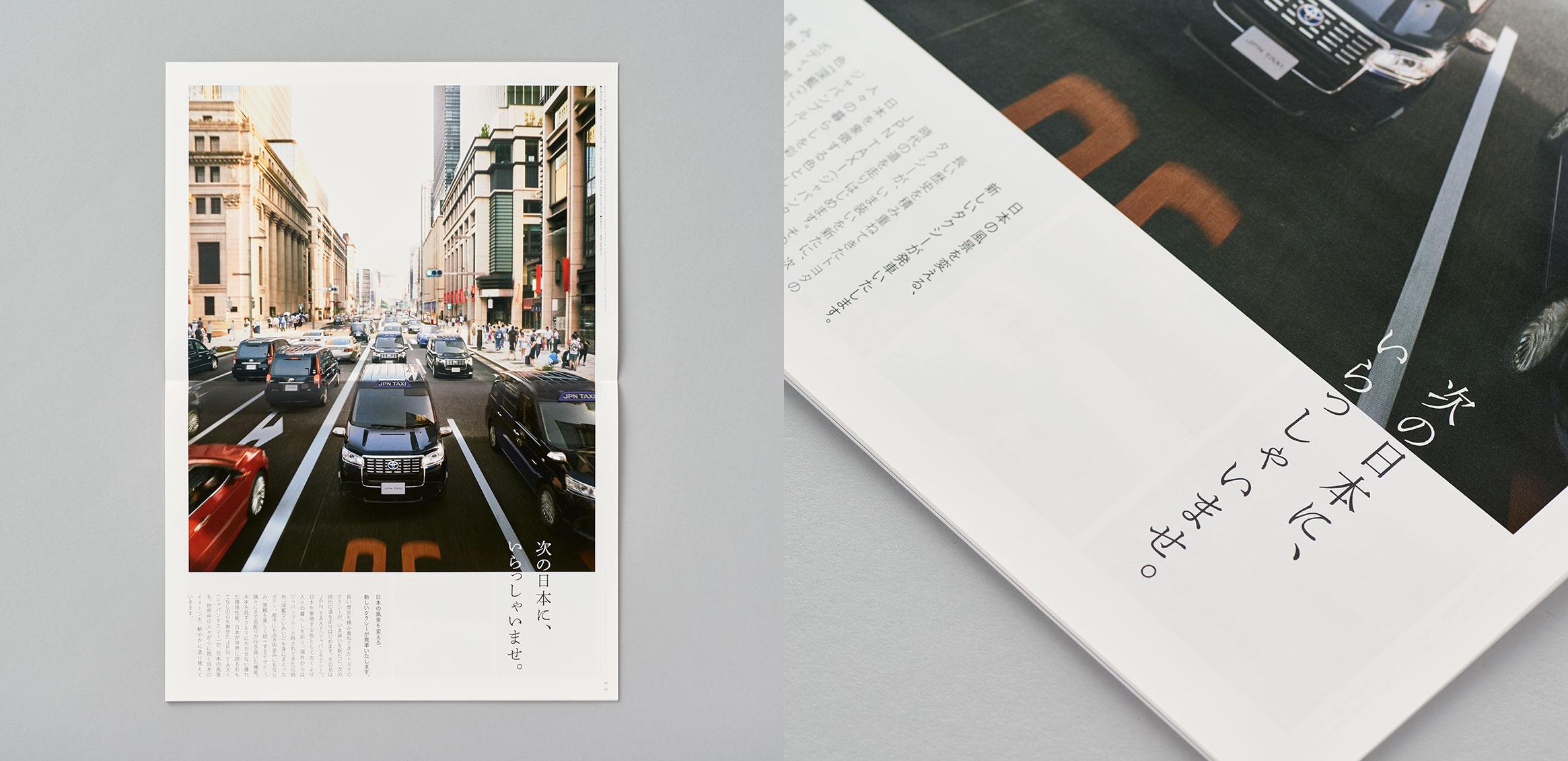 JPN TAXI Catalog2枚目