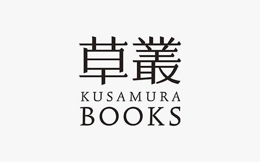 草叢BOOKS VI