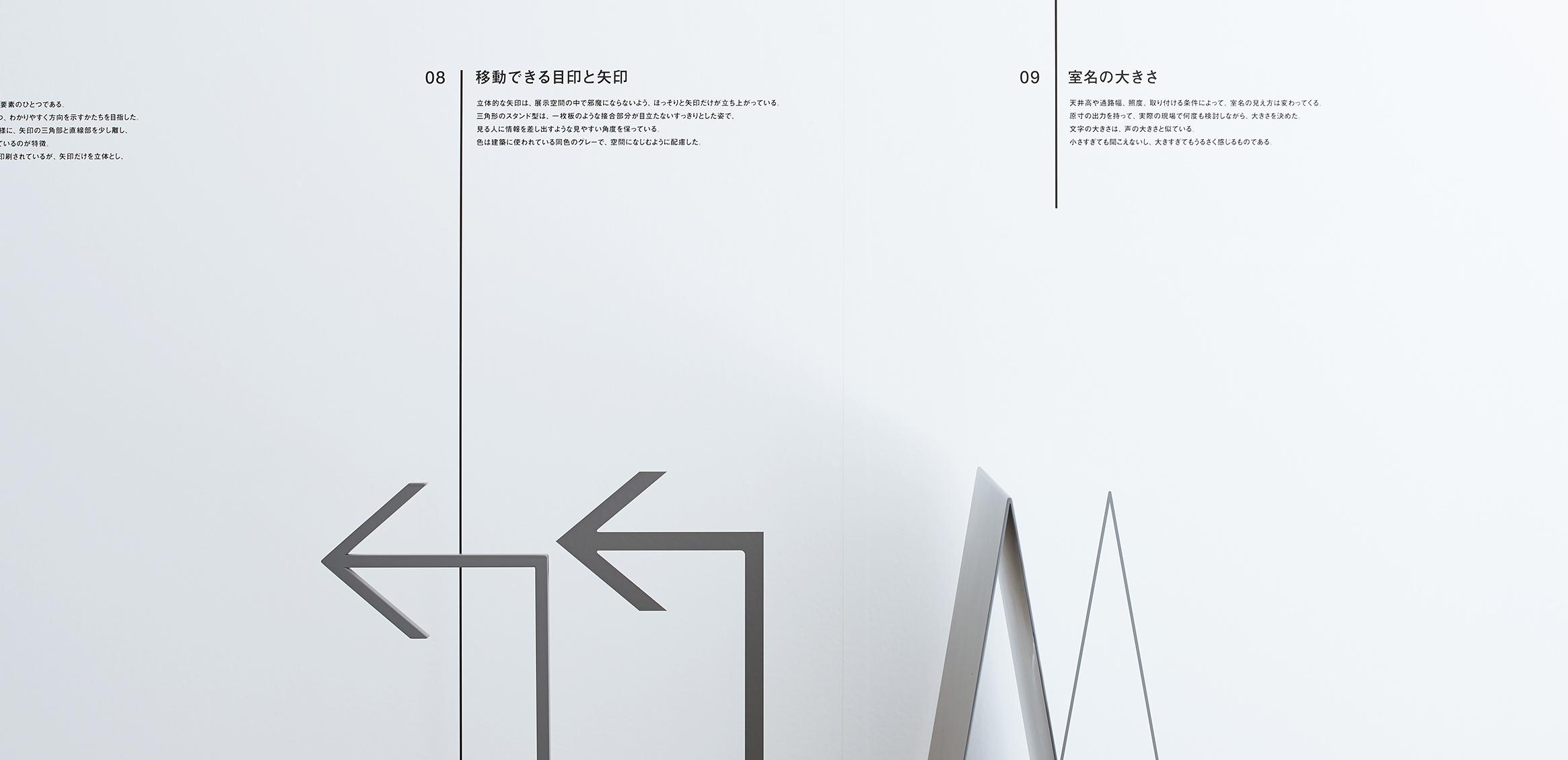 「富山県美術館の目印と矢印」展3枚目