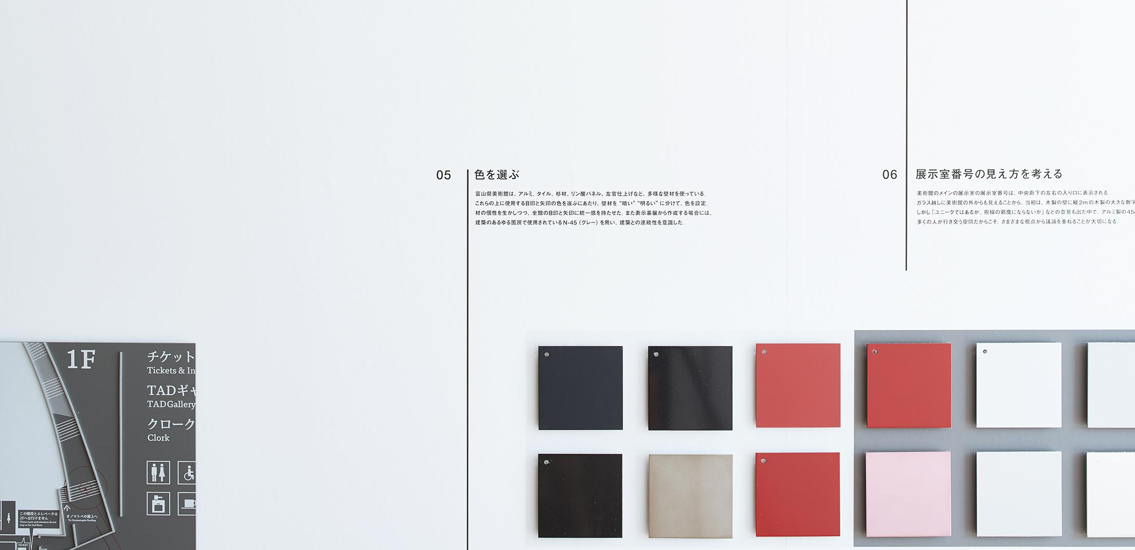 「富山県美術館の目印と矢印」展4枚目