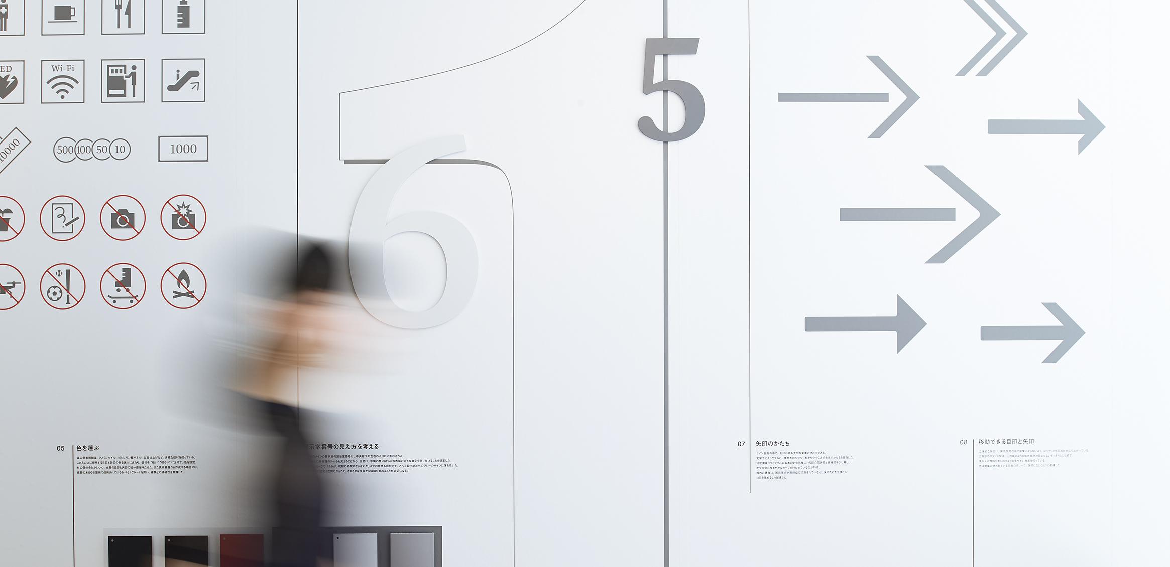 「富山県美術館の目印と矢印」展0枚目