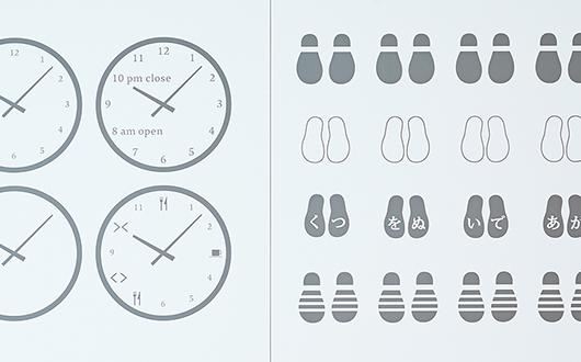 「富山県美術館の目印と矢印」展