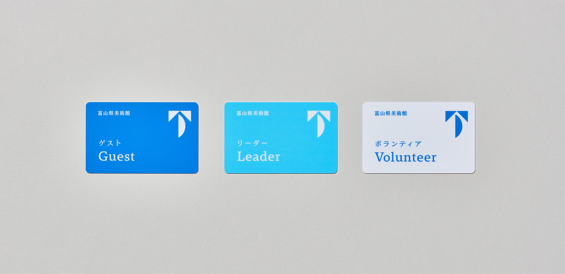 富山県美術館 VI6枚目