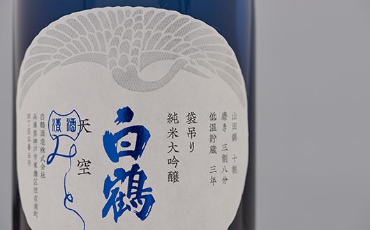 Super special select Hakutsuru Tenku, Fukuro-tsuri, and Yamada-Nishiki & Hakutsuru-Nishiki junmai daiginjo saké