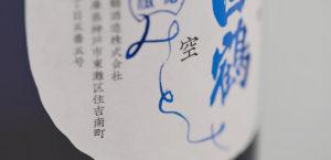 超特撰 白鶴 天空 袋吊り 純米大吟醸 山田錦 みとせ2枚目サムネイル