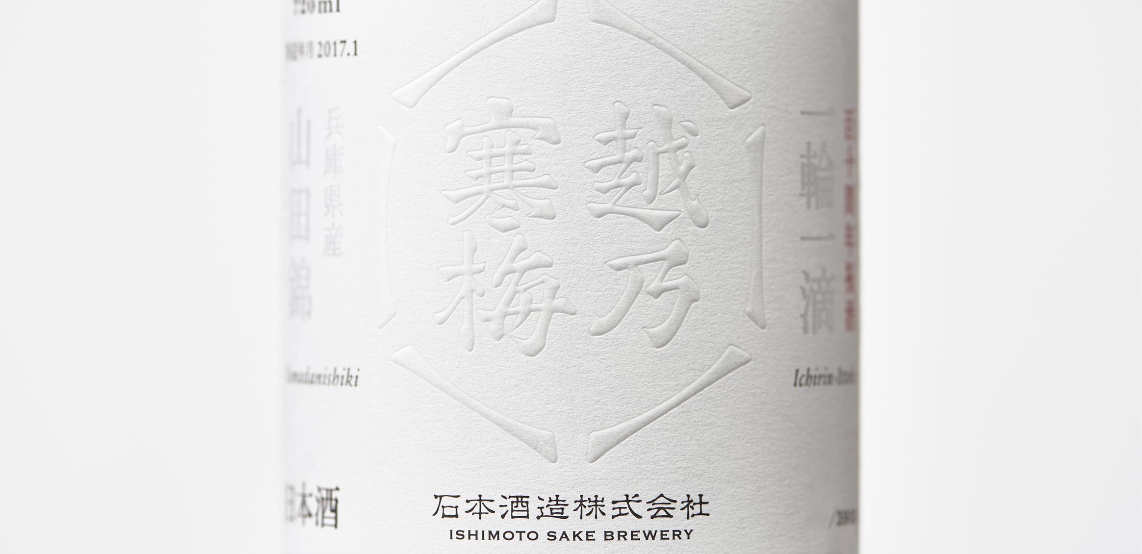 越乃寒梅「百十周年祝酒 一輪一滴」0枚目