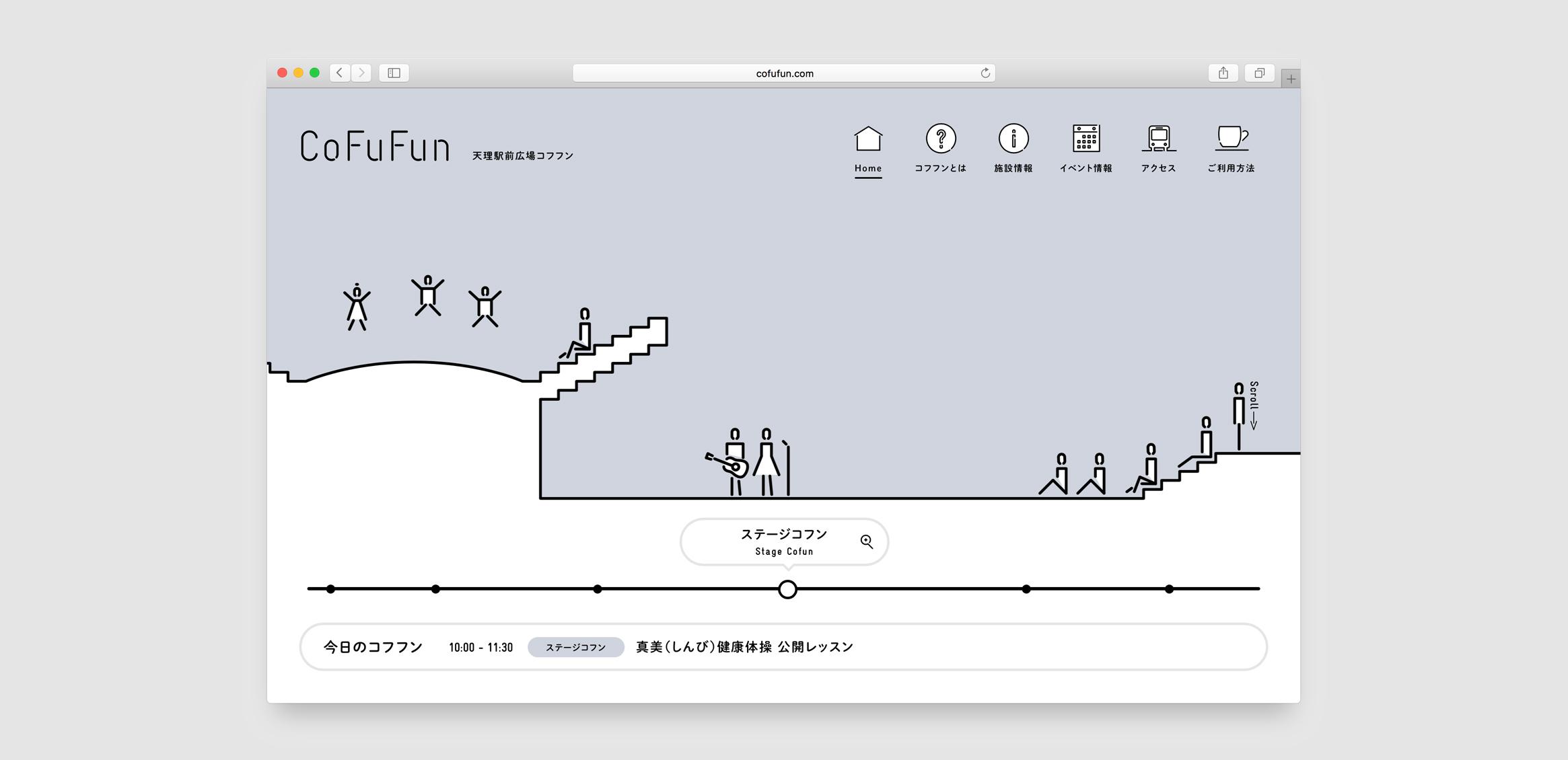 CoFuFun Web / Signage0枚目