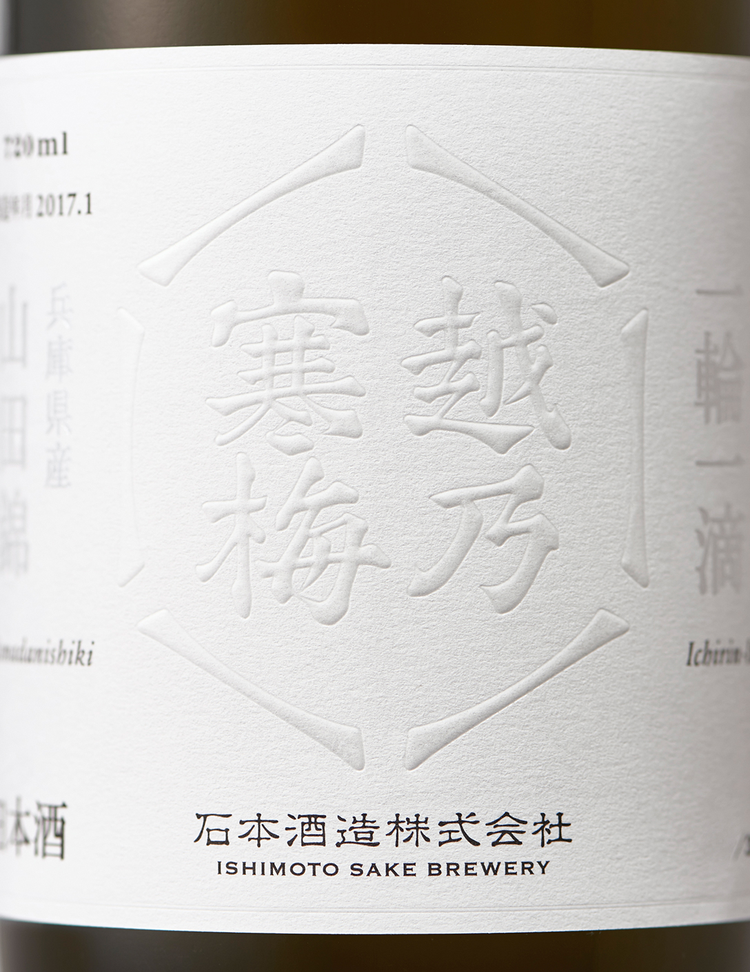 越乃寒梅「百十周年祝酒 一輪一滴」