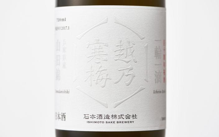 Koshi no Kanbai / 110th Anniversary Limited Edition Sake Ichirin Itteki