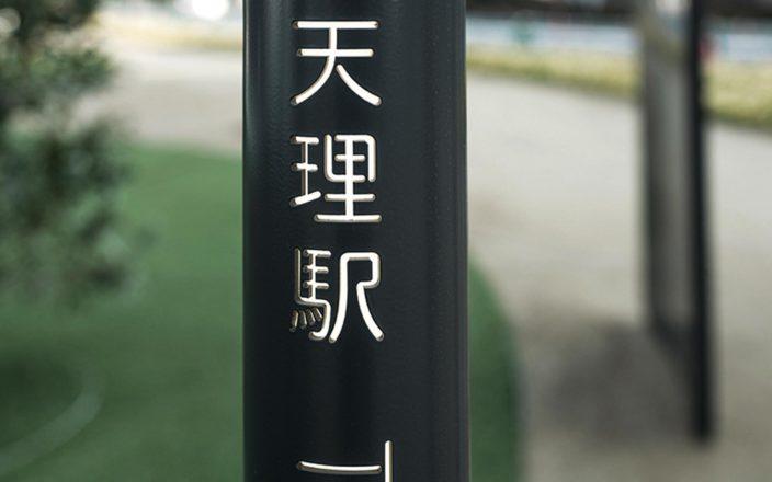 CoFuFun Web / Signage
