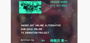 TVアニメ ソードアート・オンライン オルタナティブ ガンゲイル・オンライン1枚目サムネイル