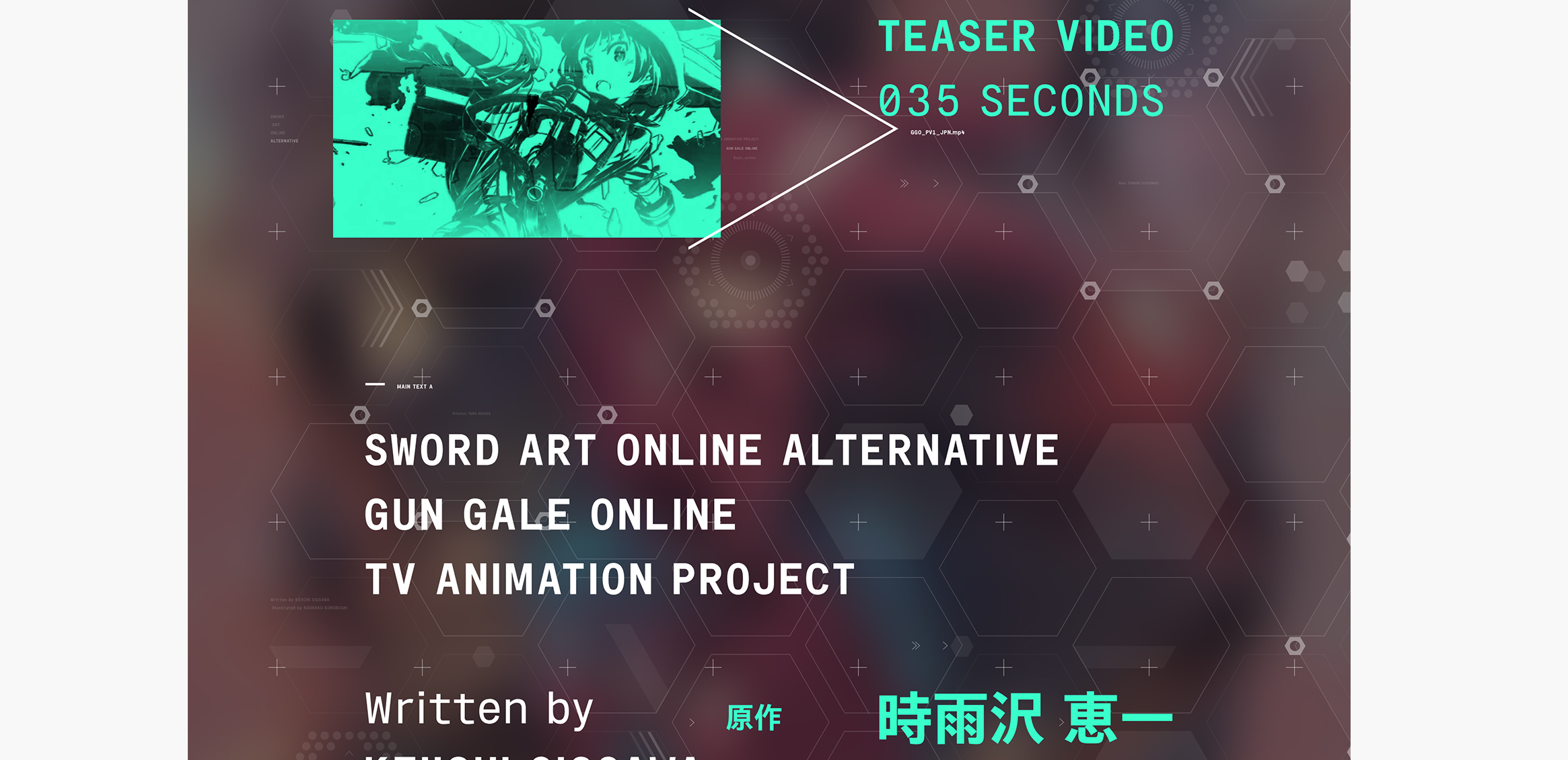 TVアニメ ソードアート・オンライン オルタナティブ ガンゲイル・オンライン1枚目