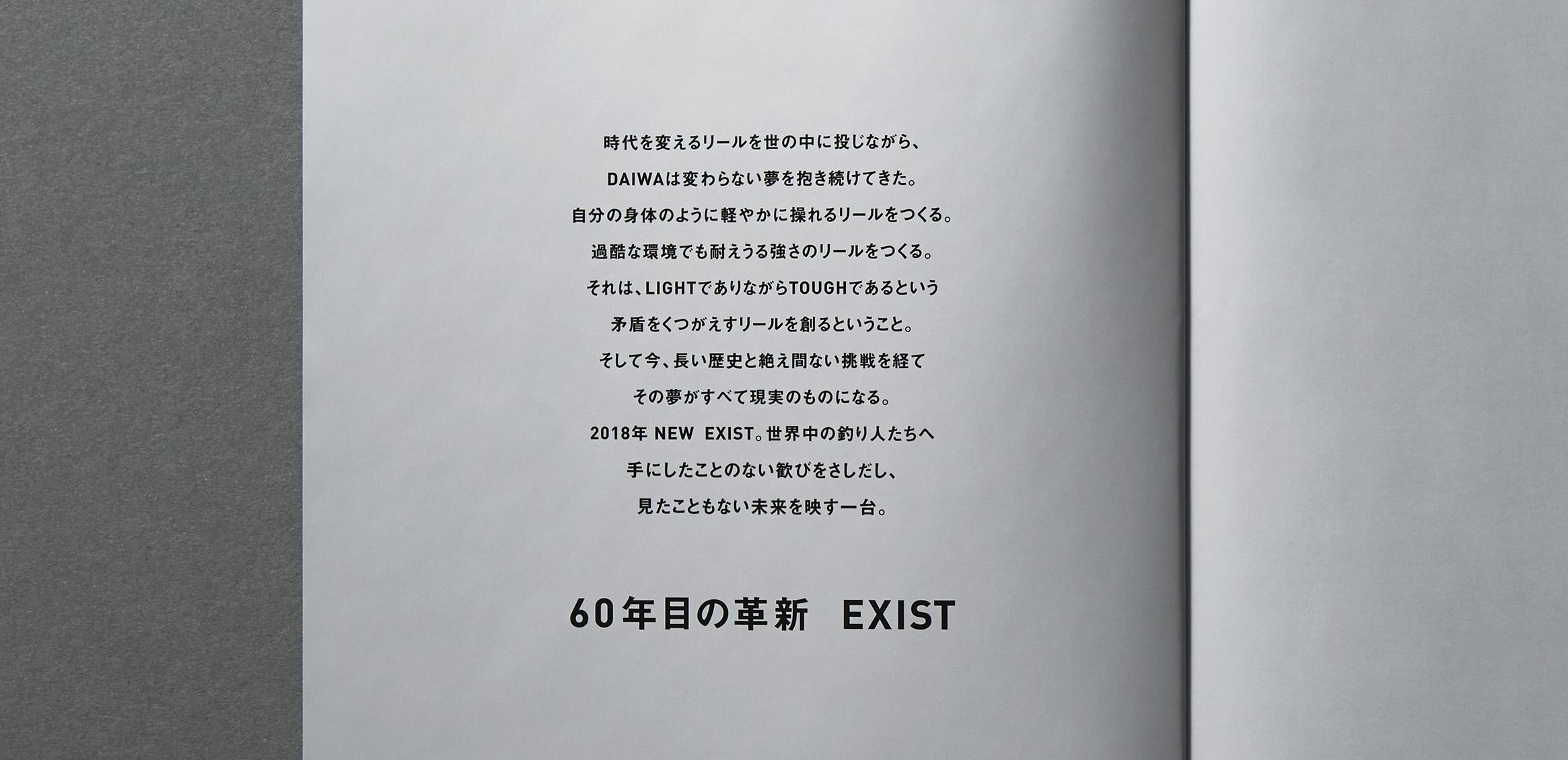 DAIWA 18EXIST 产品目录1枚目