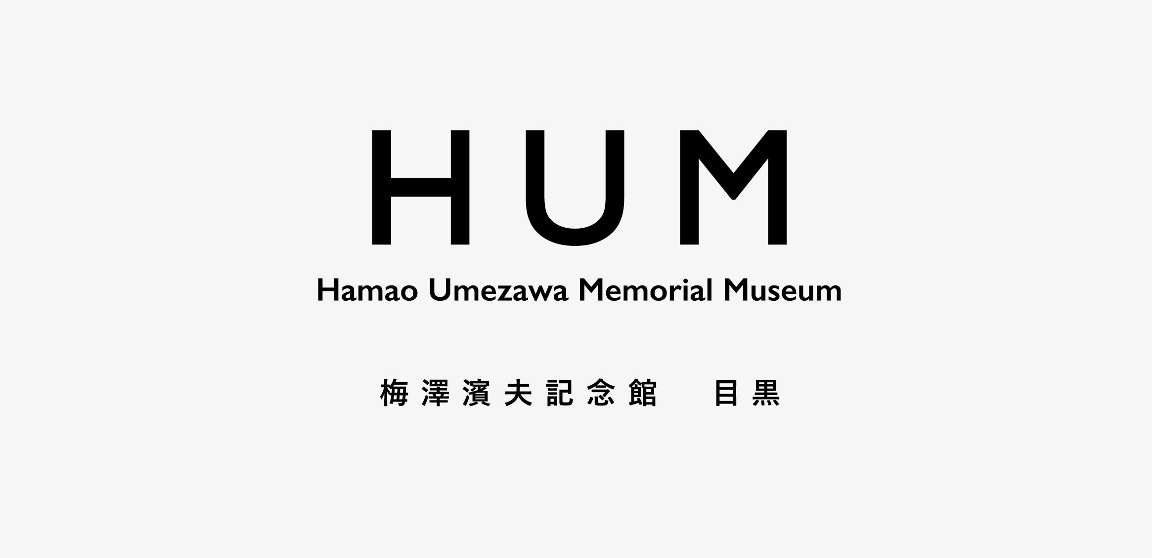 HUM Hamao Umezawa Memorial Museum9枚目