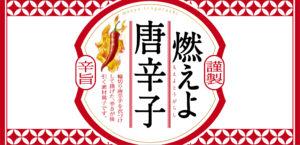 Moeyo Tougarashi0枚目サムネイル
