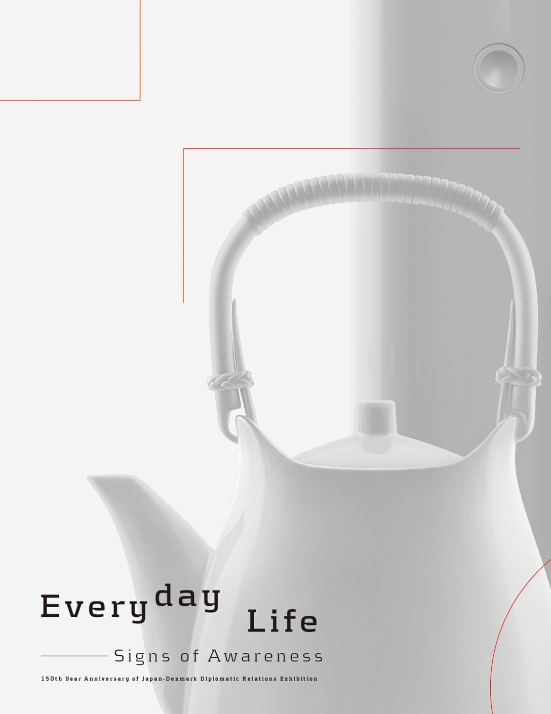 日常的生活-领会的标记 Everyday Life–Signs of Awareness