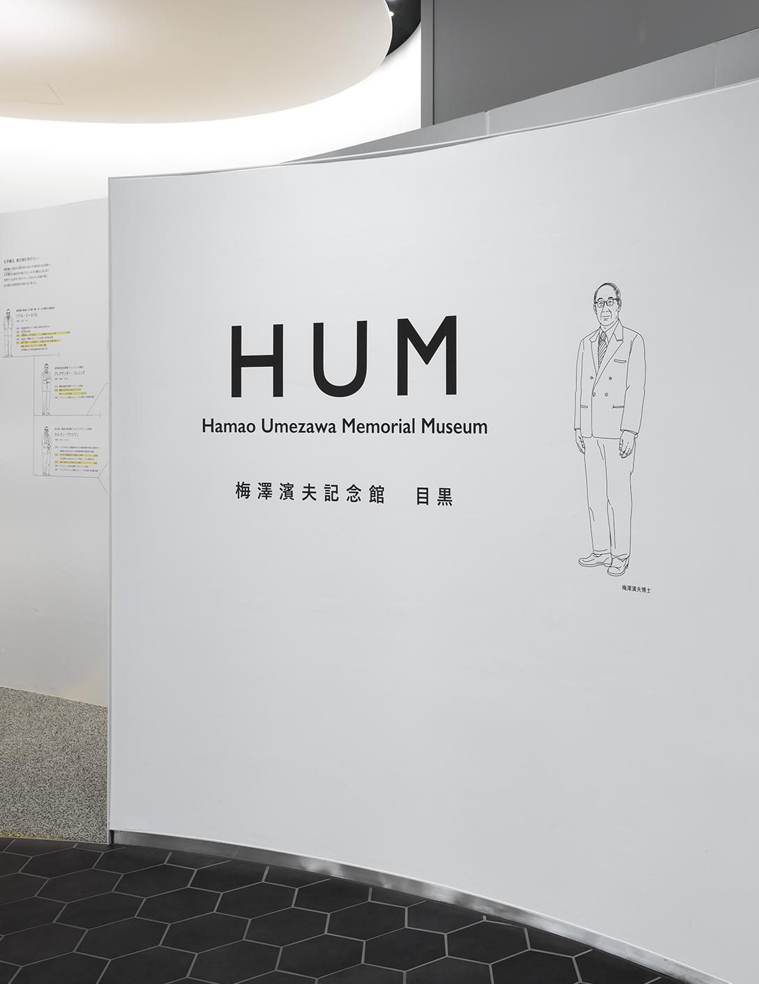 HUM 梅澤濱夫記念館