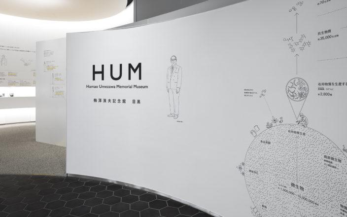 HUM  梅泽滨夫纪念馆