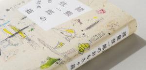 Genichiro Inokuma's Toy Box1枚目サムネイル