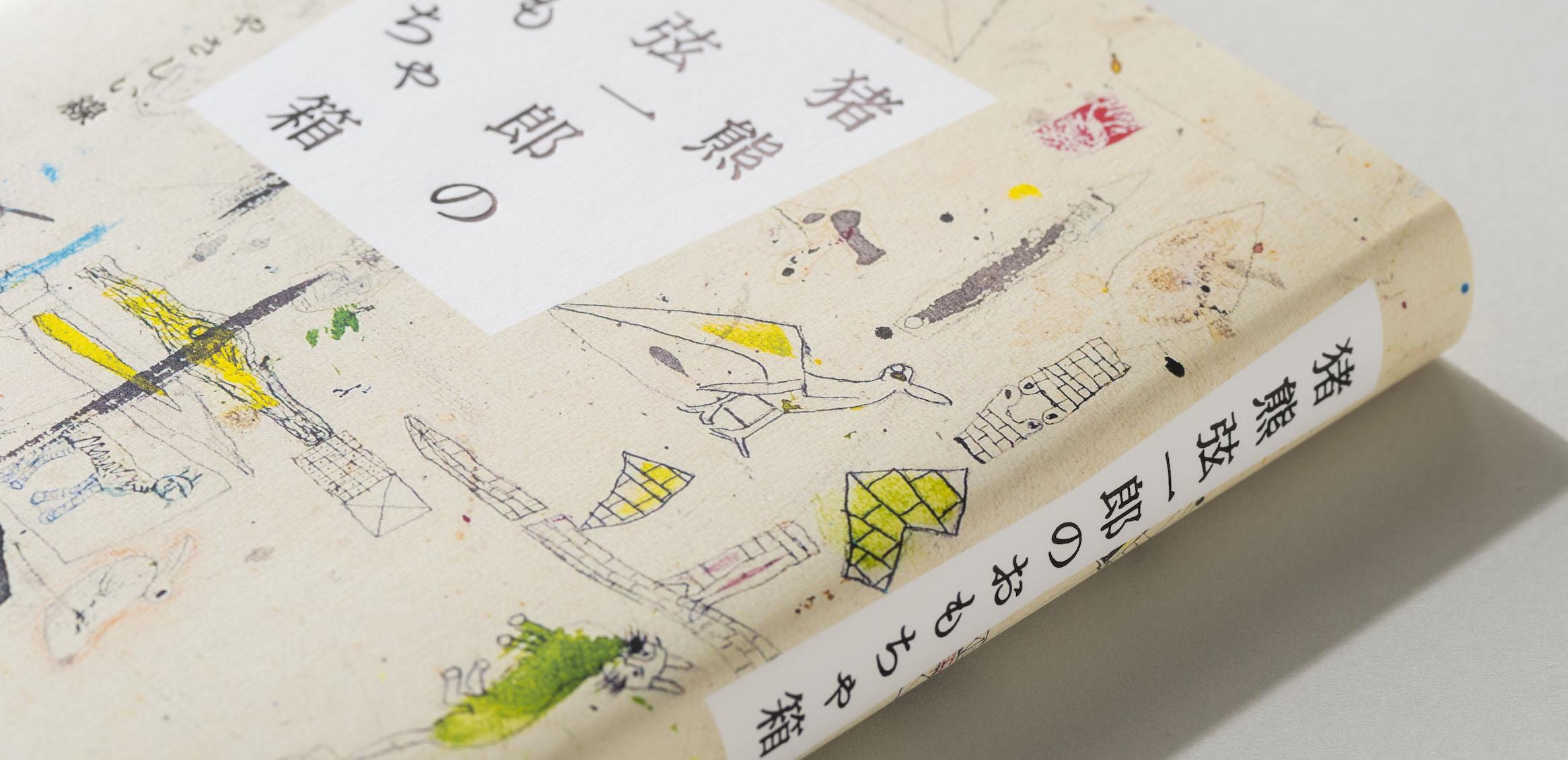 Genichiro Inokuma's Toy Box1枚目