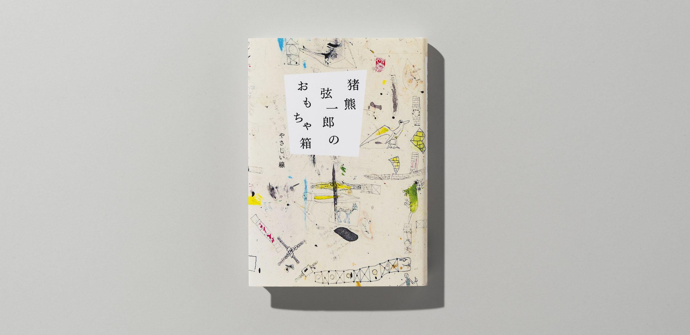 Genichiro Inokuma's Toy Box0枚目