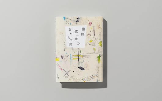 Genichiro Inokuma's Toy Box