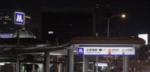 Osaka Metro4枚目サムネイル