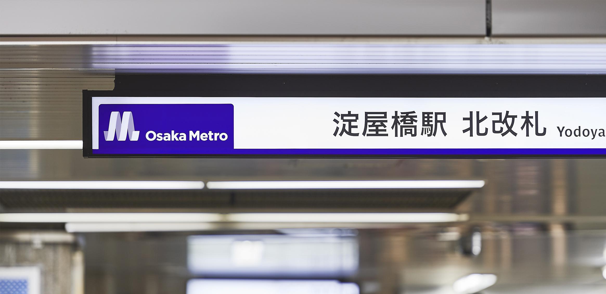 Osaka Metro5枚目