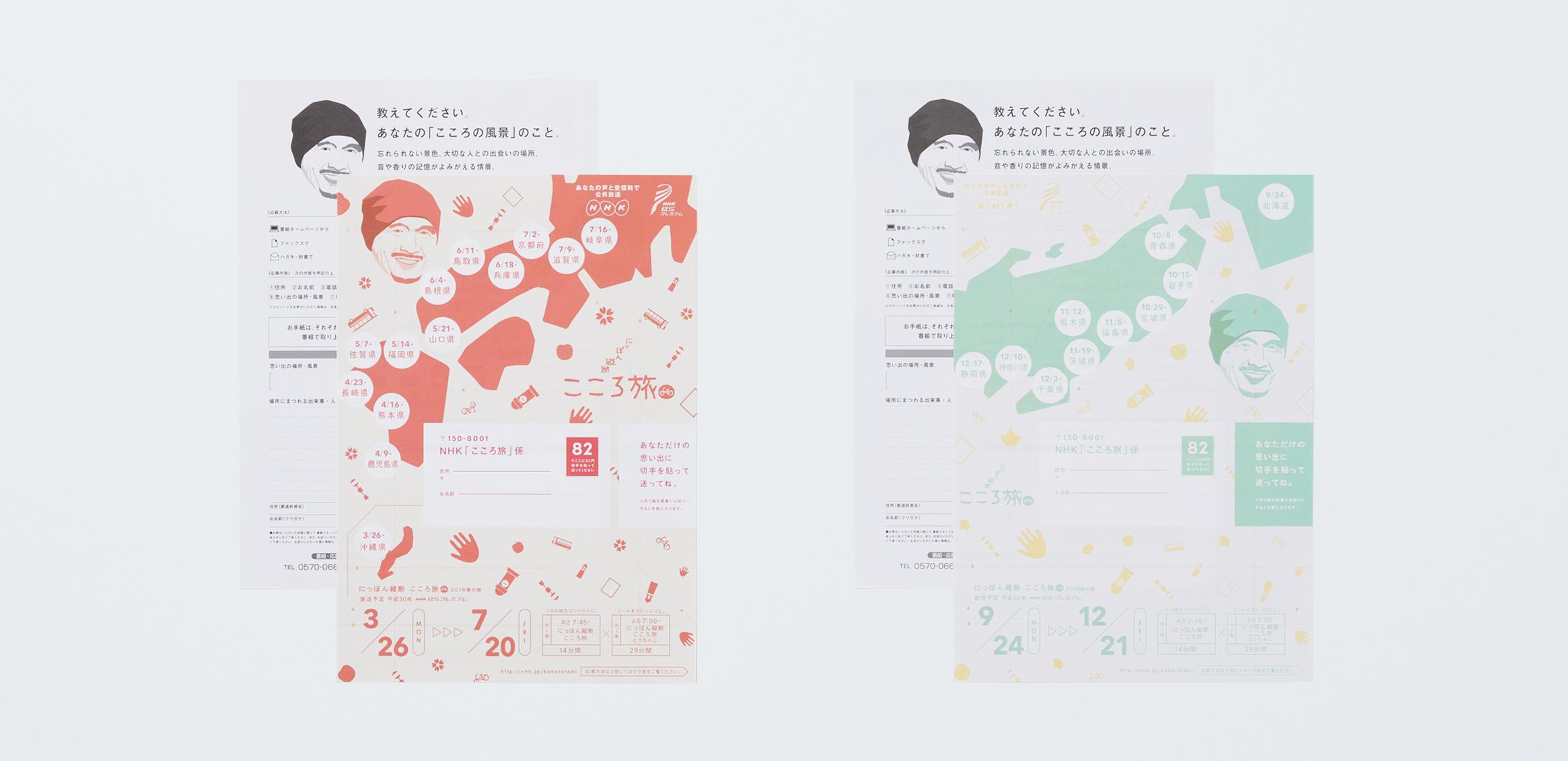 NHK BSプレミアム「にっぽん縦断 こころ旅2018」4枚目