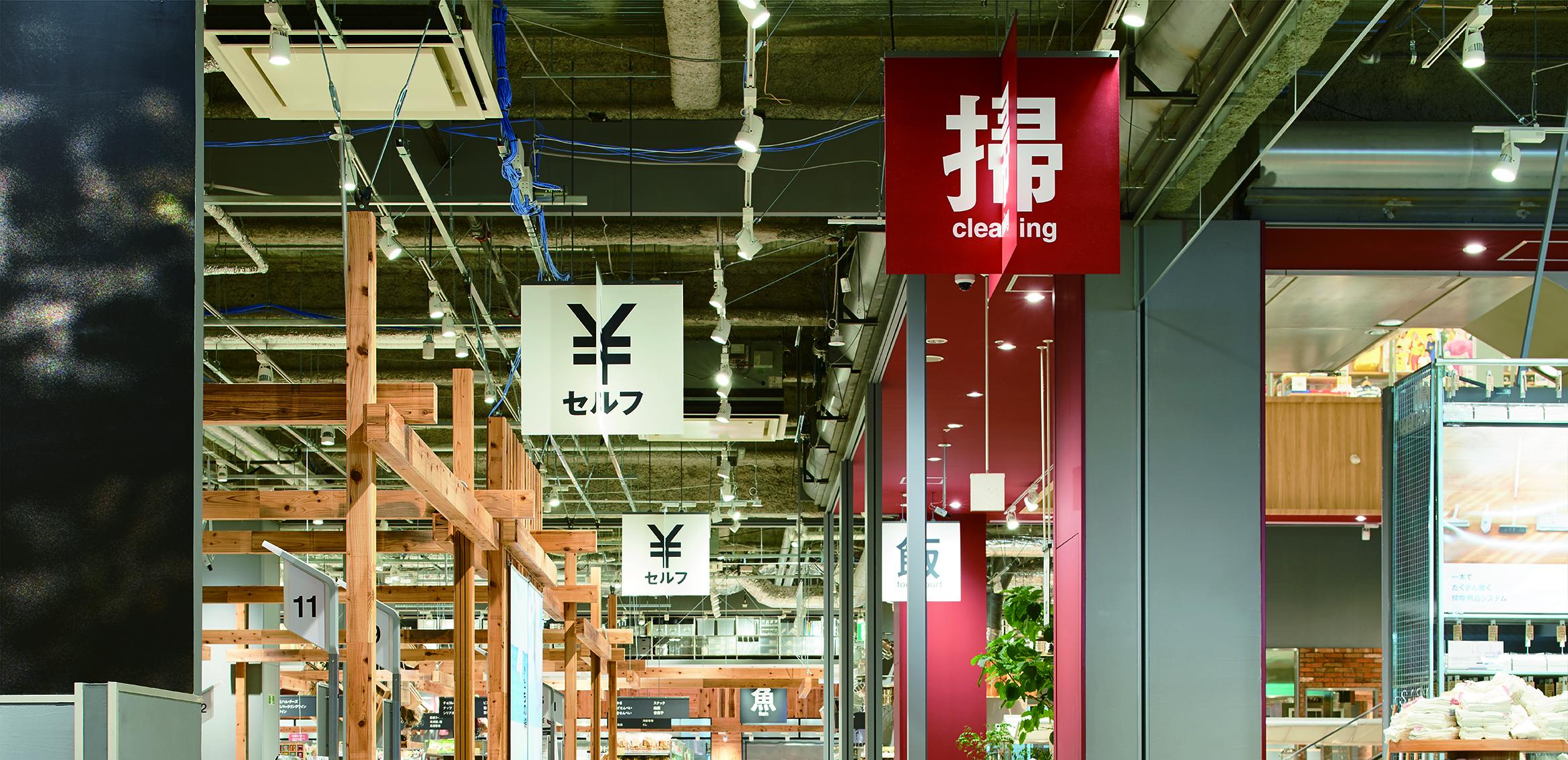 MUJI Aeon Mall Sakai Kita-Hanada Signage Planning5枚目