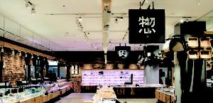 MUJI Aeon Mall Sakai Kita-Hanada Signage Planning0枚目サムネイル